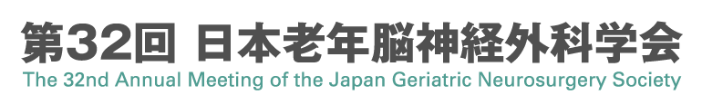 第32回 日本老年脳神経外科学会[The 32nd Annual Meeting of the Japan Geriatric Neurosurgery Society]